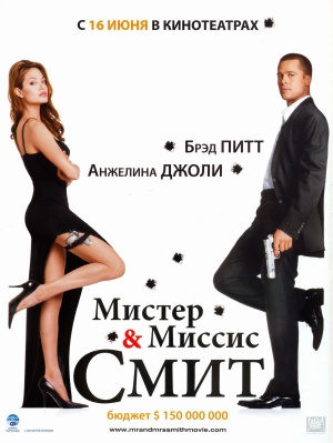 Mr. & Mrs. Smith 1200x1596
