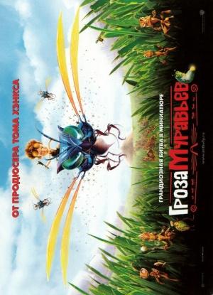 The Ant Bully 578x800