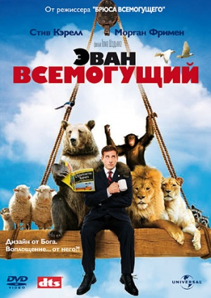 Evan Almighty 350x495
