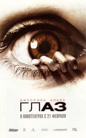 The Eye 800x1275