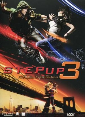 Step Up 3D 1551x2125