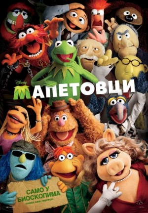 The Muppets 440x632