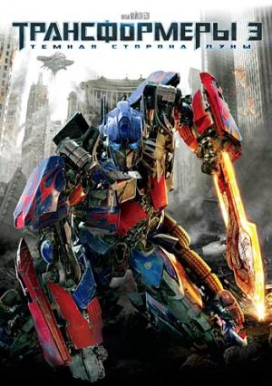 Transformers 3: Die dunkle Seite des Mondes 350x497