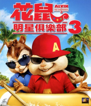 Alvin and the Chipmunks: Chipwrecked 1487x1746