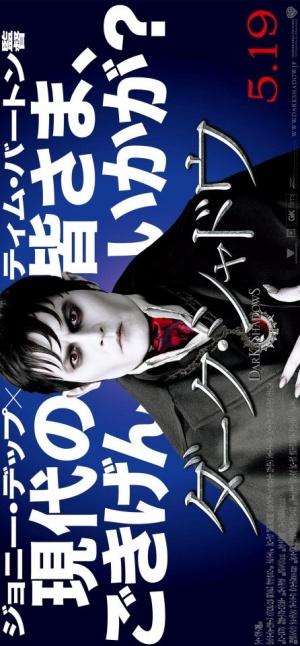 Dark Shadows 446x960