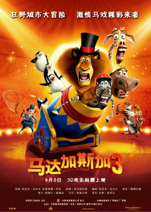 Madagascar 3: Europe's Most Wanted 3580x5000