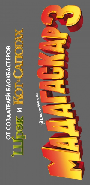 Madagascar 3: Europe's Most Wanted 2446x5000