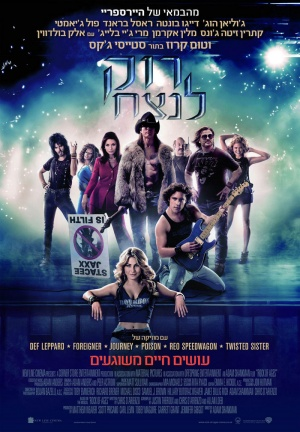 Rock of Ages 700x1009