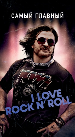 Rock of Ages 2729x5000