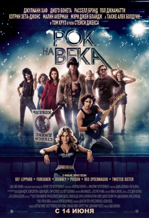 Rock of Ages 3415x5000