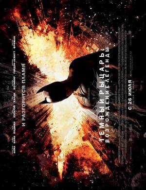 Batman: El caballero de la noche asciende 3837x5000