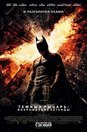 Batman: El caballero de la noche asciende 3293x5000