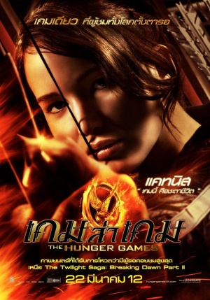 The Hunger Games 700x1000