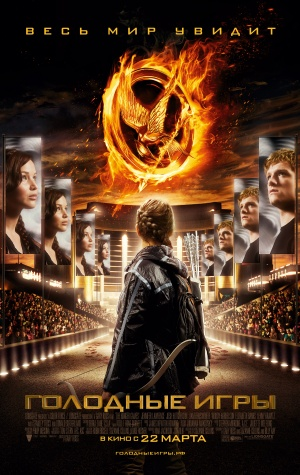 The Hunger Games 3160x5000