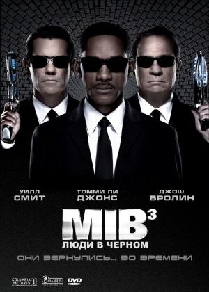 Men in Black 3 1555x2175