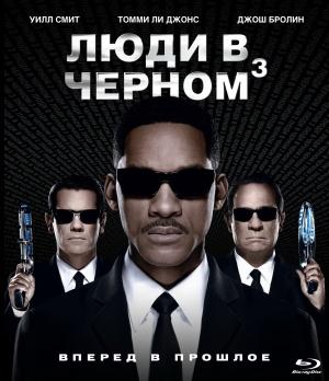 Men in Black 3 1509x1748