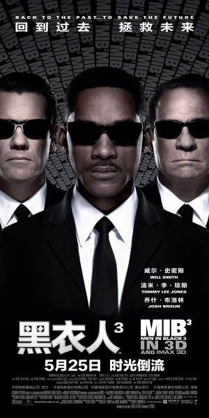 Men in Black 3 900x1800