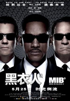 Men in Black 3 2937x4197