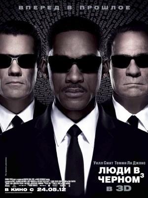 Men in Black 3 1074x1429