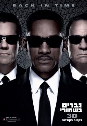 Men in Black 3 1927x2775