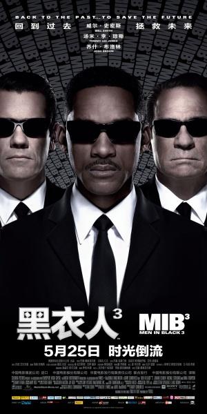 Men in Black 3 1134x2268