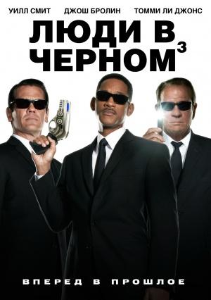 Men in Black 3 1531x2175