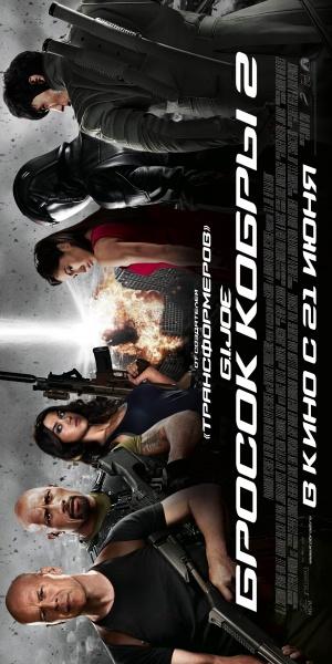 G.I. Joe: Retaliation 2500x5000