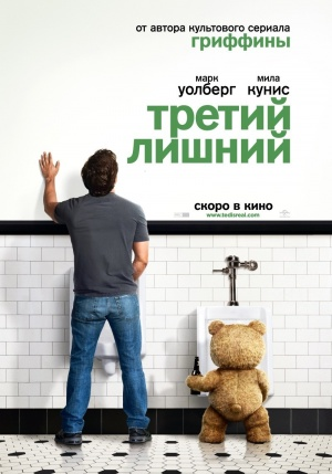 Ted 800x1143