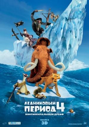 Ice Age 4 - Voll verschoben 719x1024