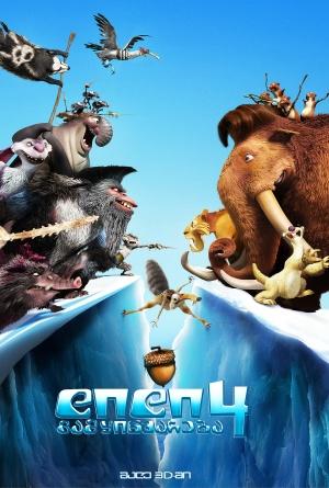 Ice Age 4 - Voll verschoben 3374x5000