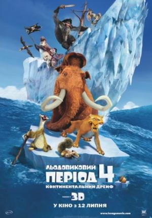 Ice Age 4 - Voll verschoben 346x497