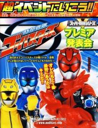 Tokumei Sentai Gôbasutâzu poster