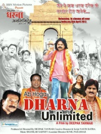 Ab Hoga Dharna Unlimited poster