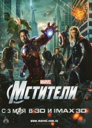 The Avengers 1212x1680