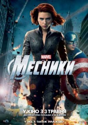 The Avengers 320x457
