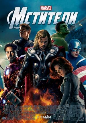 The Avengers 3487x5000