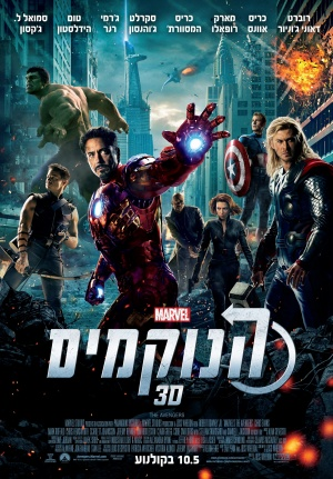 The Avengers 1933x2778