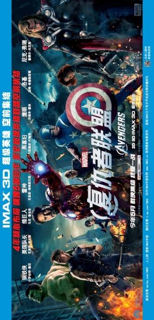 The Avengers 533x1109