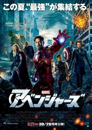 The Avengers 1181x1664