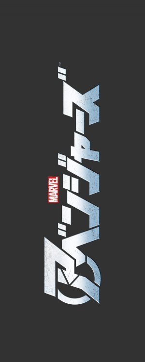 The Avengers 600x1491