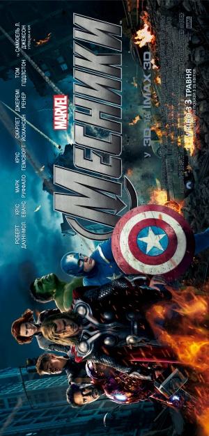 The Avengers 2398x5000