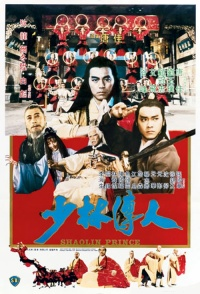 Death Mask of the Ninja poster