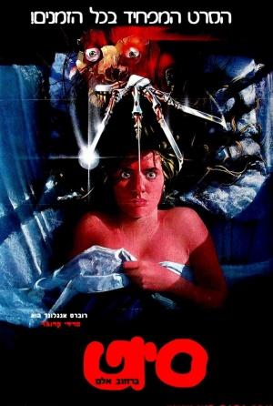A Nightmare on Elm Street 842x1253