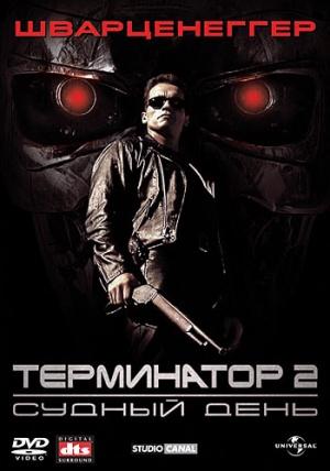 Terminator 2: Judgment Day 350x499