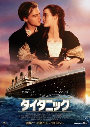 Titanic 1447x2048