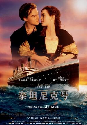 Titanic 3499x5000