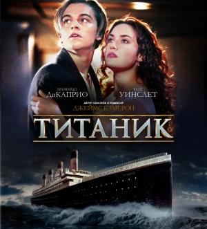 Titanic 1514x1668