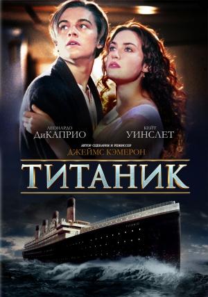 Titanic 1513x2153