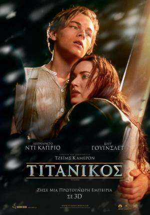 Titanic 2067x2953