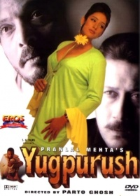 Yugpurush: A Man Who Comes Just Once in a Way poster